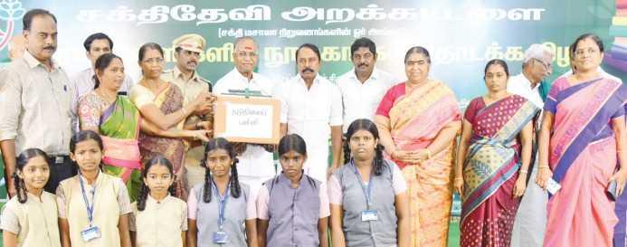 TNGovt #TNEducation - சக்திதேவி அறக்கட்டளை ( சக்தி மசாலா நிறுவனங்களின் ஓர் அங்கம் கொக தகடு மகளின் பயைப் - ShareChat