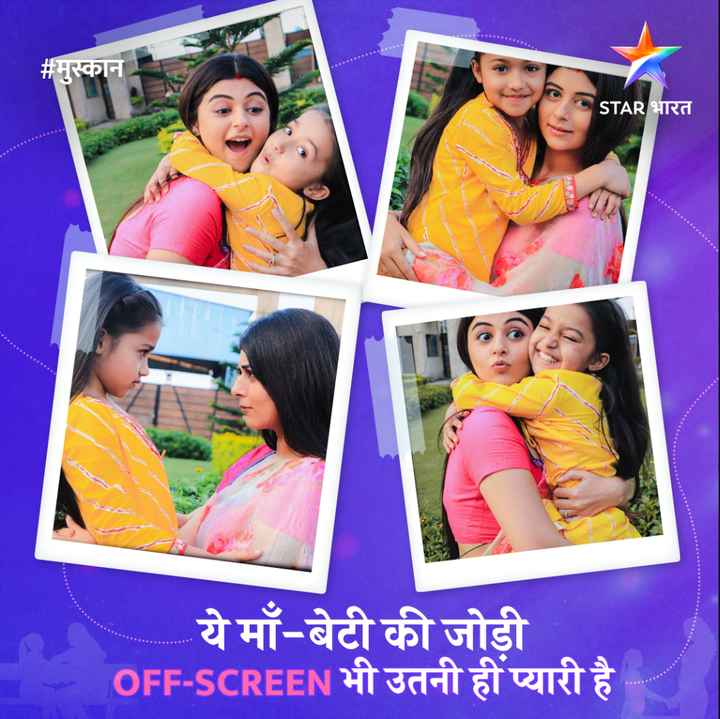 📺TV सीरियल - % 23मुस्कान STAR भारत MAKOO ये माँ - बेटी की जोड़ी OFF - SCREEN भी उतनी ही प्यारी है . . . - ShareChat