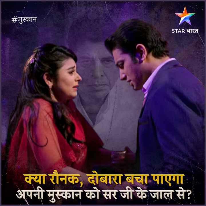 📺TV सीरियल - # मुस्कान STAR भारत क्या रौनक , दोबारा बचा पाएगा अपनी मुस्कान को सर जी के जाल से ? - ShareChat