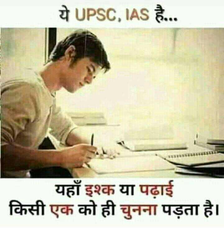 Target Study World - | ये UPSC , IAS है . . . यहाँ इश्क या पढ़ाई किसी एक को ही चुनना पड़ता है । - ShareChat