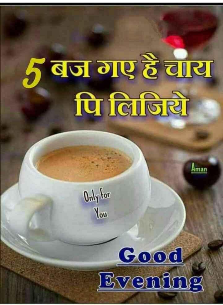 Tea Lover ☕ - 5 बज गए है चाय पिलिजिये Aman Only for You Good Evening - ShareChat
