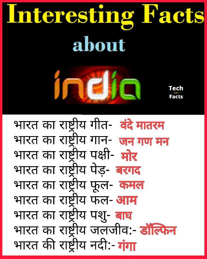 Tech and Facts - Interesting Facts about india Tech Facts भारत का राष्ट्रीय गीत - वंदे मातरम भारत का राष्ट्रीय गान - जन गण मन भारत का राष्ट्रीय पक्षी - मोर भारत का राष्ट्रीय पेड़ - बरगद भारत का राष्ट्रीय फूल - कमल भारत का राष्ट्रीय फल - आम भारत का राष्ट्रीय पशु - बाघ भारत का राष्ट्रीय जलजीव : - डॉल्फिन भारत की राष्ट्रीय नदी : - गंगा - ShareChat