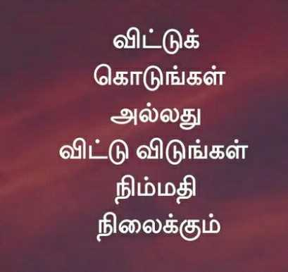 Thanimai - விட்டுக் கொடுங்கள் அல்லது விட்டு விடுங்கள் நிம்மதி நிலைக்கும் - ShareChat