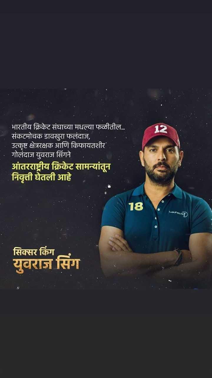 💐Thank U युवराज - भारतीय क्रिकेट संघाच्या मधल्या फळीतील . . . संकटमोचक डावखुरा फलंदाज , उत्कृष्ट क्षेत्ररक्षक आणि किफायतशीर । गोलंदाज युवराज सिंगने । आंतरराष्ट्रीय क्रिकेट सामन्यांतून । निवृत्ती घेतली आहे Laureus सिक्सर किंग युवराज सिंग - ShareChat