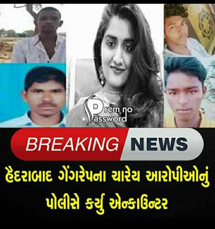 💐 Thank U : હૈદરાબાદ પોલીસ - Drem no assword BREAKING NEWS ' હૈદરાબાદ ગેંગરેપના ચારેય આરોપીઓનું ' પોલીસે કર્યું એન્કાઉન્ટર - ShareChat