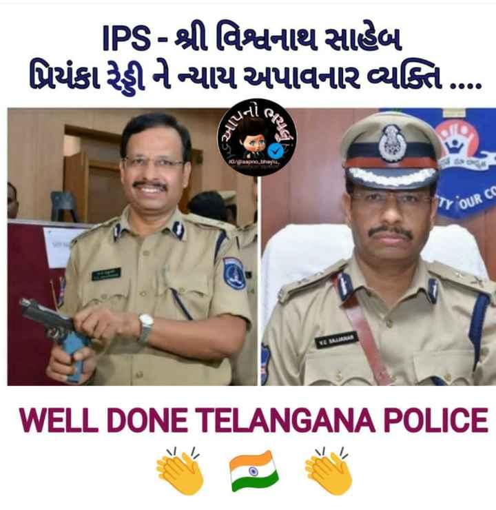 💐 Thank U : હૈદરાબાદ પોલીસ - IPS - શ્રી વિશ્વનાથ સાહેબ પ્રિયંકા રેડ્ડી ને ન્યાય અપાવનાર વ્યક્તિ આ IG / @ aapno bhaylu TrouRCO WELL DONE TELANGANA POLICE - ShareChat