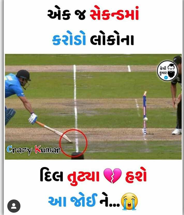 🇮🇳 Thank You : Team India - એક જ સેકન્ડમાં કરોડો લોકોના કુમાર Crazy Kumar દિલ તુટ્યા જ હશે . આ જોઈ ને ... ઉ . ) - ShareChat