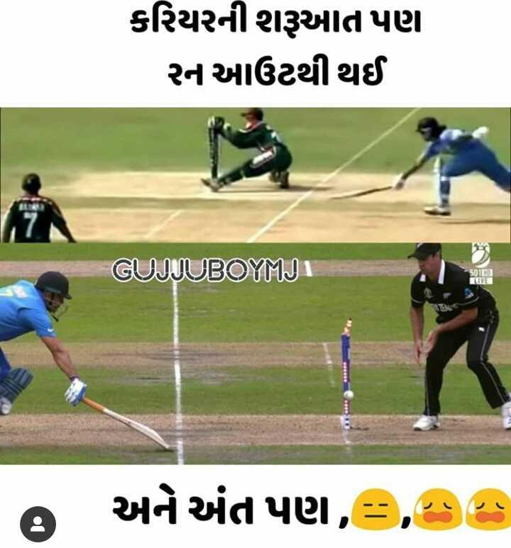 🇮🇳 Thank You : Team India - કરિયરની શરૂઆત પણ . રન આઉટથી થઈ GUJJUBOYMJT DIET છે અને અંત પણ , ૨ , ૩ : - ShareChat