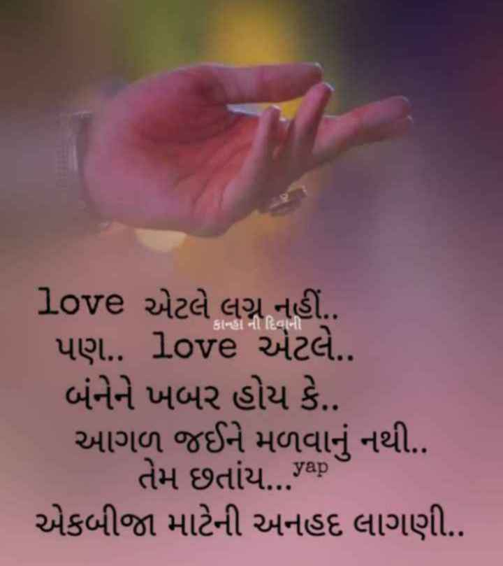 😍 Thanks - કાા ની દિલની . love એટલે લગ્ન નહીં . . પણ . . Love એટલે . . બંનેને ખબર હોય કે . . આગળ જઈને મળવાનું નથી . . તેમ છતાંય . . . Jap એકબીજા માટેની અનહદ લાગણી . . - ShareChat