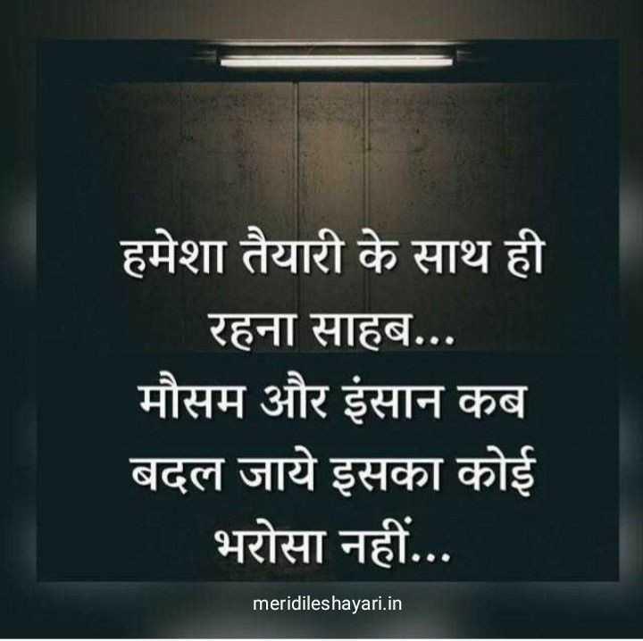 Thursday Thoughts - हमेशा तैयारी के साथ ही रहना साहब . . . मौसम और इंसान कब बदल जाये इसका कोई भरोसा नहीं . . . meridileshayari . in - ShareChat
