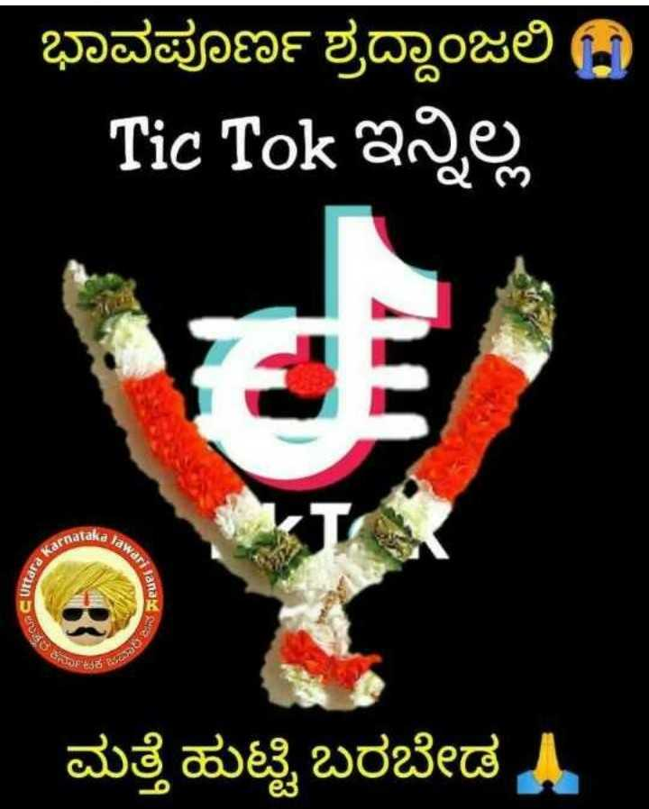 🚫TikTok ಬ್ಯಾನ್ - ಭಾವಪೂರ್ಣ ಶ್ರದ್ದಾಂಜಲಿ ೧ Tic Tok ಇನ್ನಿಲ್ಲ alakala Tawdria ara Kata ಮತ್ತೆ ಹುಟ್ಟಿ ಬರಬೇಡ A - ShareChat