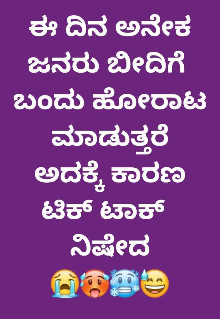 🚫TikTok ಬ್ಯಾನ್ - ಈ ದಿನ ಅನೇಕ ಜನರು ಬೀದಿಗೆ ಬಂದು ಹೋರಾಟ ಮಾಡುತ್ತರೆ ಅದಕ್ಕೆ ಕಾರಣ ಟಿಕ್ ಟಾಕ್ ನಿಷೇದ - ShareChat