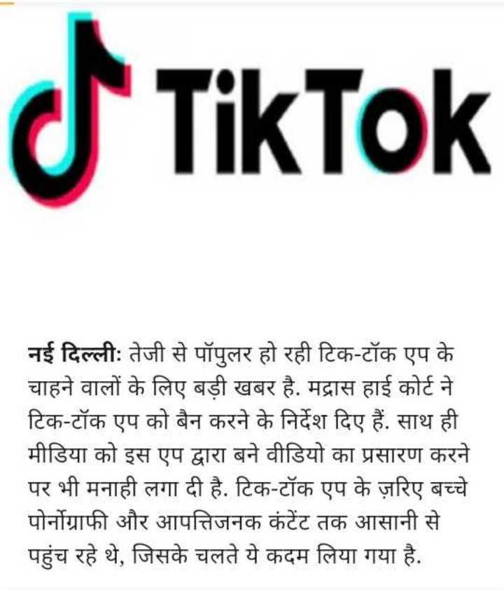 🚫 Tiktok पर लगा बैन - Tik Tok नई दिल्लीः तेजी से पॉपुलर हो रही टिक - टॉक एप के चाहने वालों के लिए बड़ी खबर है . मद्रास हाई कोर्ट ने टिक - टॉक एप को बैन करने के निर्देश दिए हैं . साथ ही मीडिया को इस एप द्वारा बने वीडियो का प्रसारण करने पर भी मनाही लगा दी है . टिक - टॉक एप के ज़रिए बच्चे पोर्नोग्राफी और आपत्तिजनक कंटेंट तक आसानी से पहुंच रहे थे , जिसके चलते ये कदम लिया गया है . - ShareChat