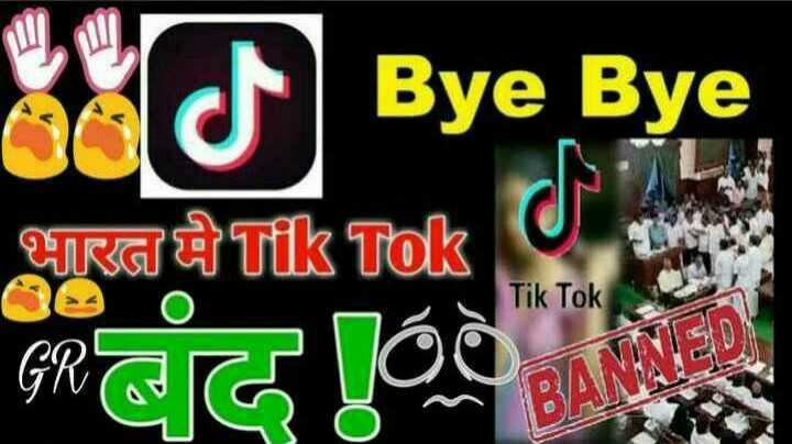 🚫 Tiktok पर लगा बैन - Bye Bye ARGTik Tok Tik Tok द - ShareChat