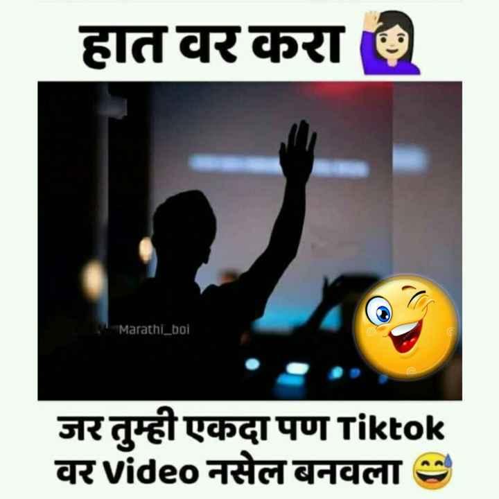 🚫Tiktok बॅन - हात वर करा । । Marathi _ boi जर तुम्ही एकदा पण Tiktok वर video नसेल बनवला ७ - ShareChat
