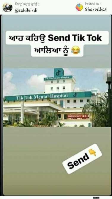 😛Tongue Twister ਚੈਂਲੇਂਜ - ਪੋਸਟ ਕਰਨ ਵਾਲੇ ਨੂੰ @ sahilvirdi Posted on : ShareChat ਆਹ ਕਰਿਉ send Tik Tok ਆਲਿਆ ਨੂੰ ਤੇ Matala Tik Tok Mental Hospital Send - ShareChat