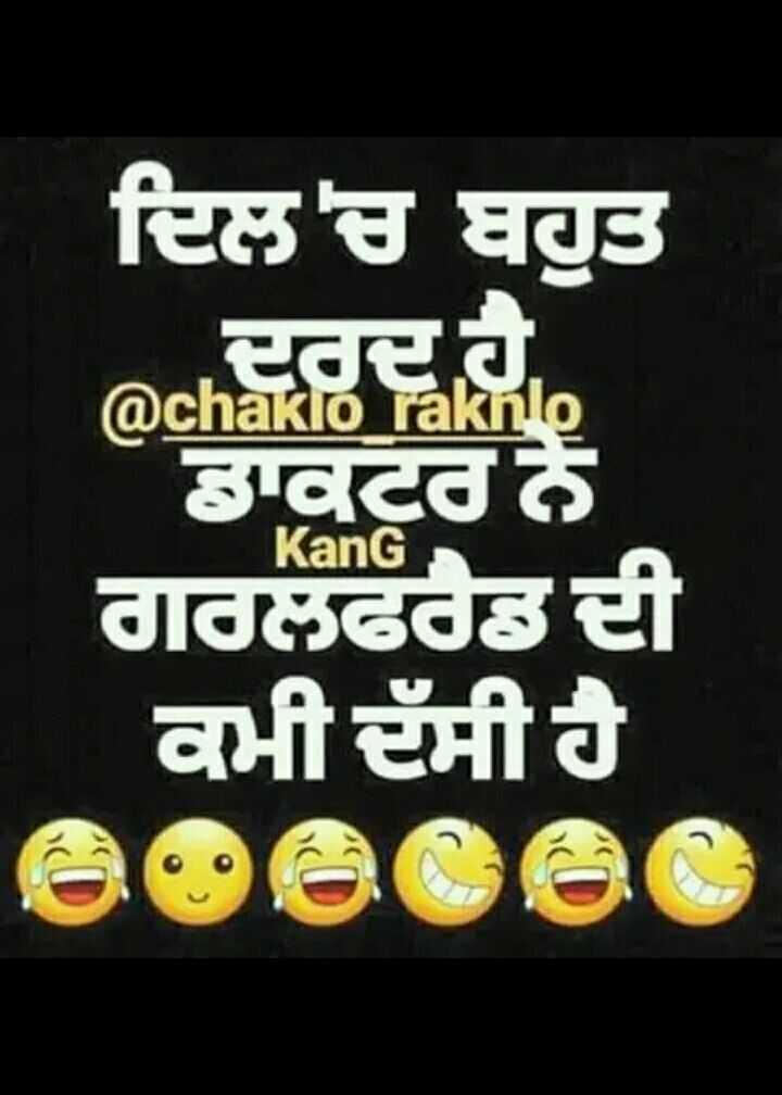 😛Tongue Twister ਚੈਂਲੇਂਜ - ਦਿਲ ' ਚ ਬਹੁਤ a KanG @ chakio rak lo ਡਾਕਟਰਨ ਗਰਲੈਂਡ ਦੀ ਕਮੀ ਦੱਸੀ ਹੈ । - ShareChat