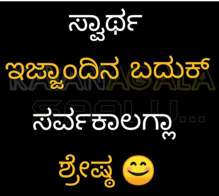 🌎 TuluNadu - ಸ್ವಾರ್ಥ ಇಜ್ಜಾಂದಿನ ಬದುಕ್ ಸರ್ವಕಾಲಗ್ಲಾ ಶ್ರೇಷ್ಠ ಅ - ShareChat
