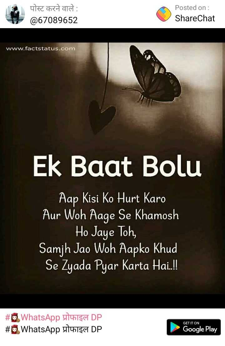 🙏 UP की संस्कृति - पोस्ट करने वाले : @ 67089652 Posted on : ShareChat www . factstatus . com Ek Baat Bolu Aap Kisi Ko Hurt Karo Aur Woh Aage Se Khamosh   _ Ho Jaye Toh , Samjh Jao Woh Aapko Khud Se Zyada Pyar Karta Hai . ! ! # WhatsApp uthiga DP # WhatsApp utunga DP GET IT ON Google Play - ShareChat
