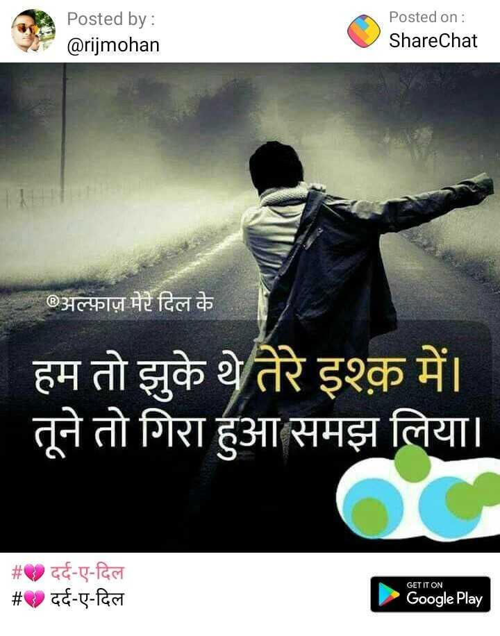 🙏 UP की संस्कृति - Posted by : @ rijmohan Posted on : ShareChat Share Chat ®अल्फ़ाज़ मेरे दिल के हम तो झुके थे तेरे इश्क़ में । तूने तो गिरा हुआ समझ लिया । _ _ # _ _ # दर्द - ए - दिल दर्द - ए - दिल GET IT ON Google Play - ShareChat