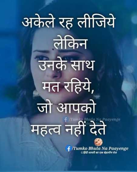 🙏 UP की संस्कृति - अकेले रह लीजिये लेकिन उनके साथ मत रहिये , जो आपको महत्व नहीं देते f Tumko Bhula Na Paayenge f / Tumko Bhula Na Paayenge हिंदी शायरी का एक बेहतरीन पेज - ShareChat