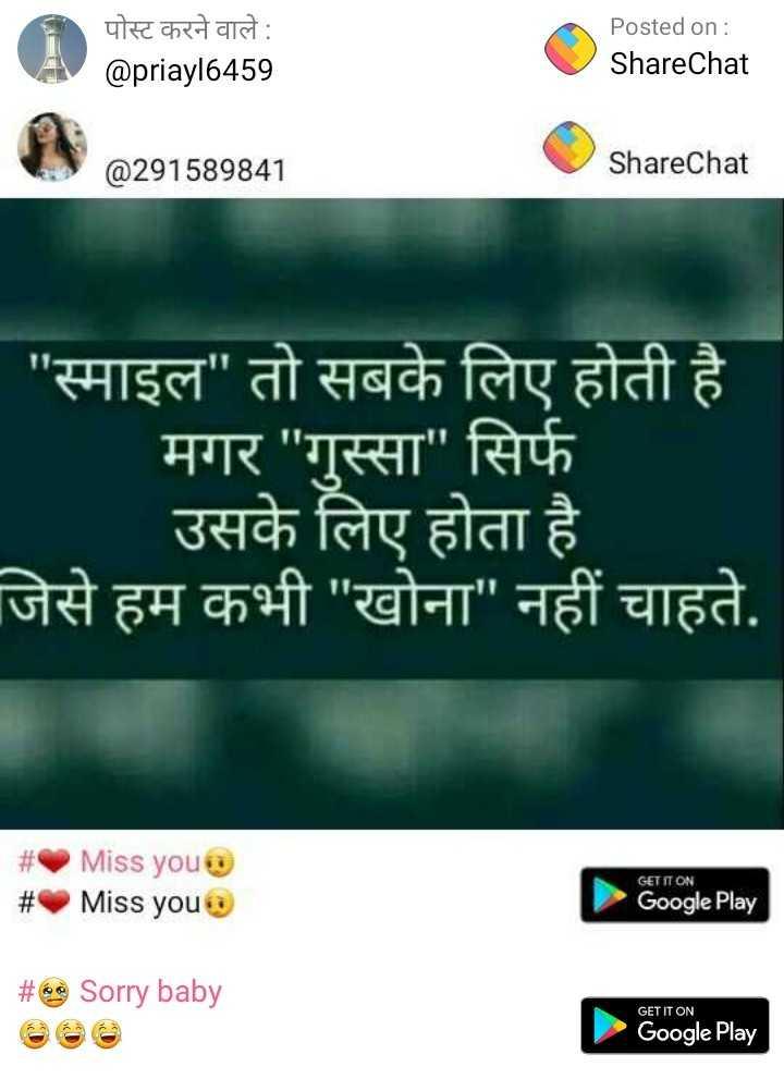 🙏 UP की संस्कृति - पोस्ट करने वाले : @ priayl6459 Posted on : ShareChat @ 291589841 ShareChat ' स्माइल तो सबके लिए होती है मगर गुस्सा सिर्फ उसके लिए होता है जसे हम कभी खोना नहीं चाहते . # # Miss youe Miss you GET IT ON Google Play # 6 Sorry baby GET IT ON Google Play - ShareChat