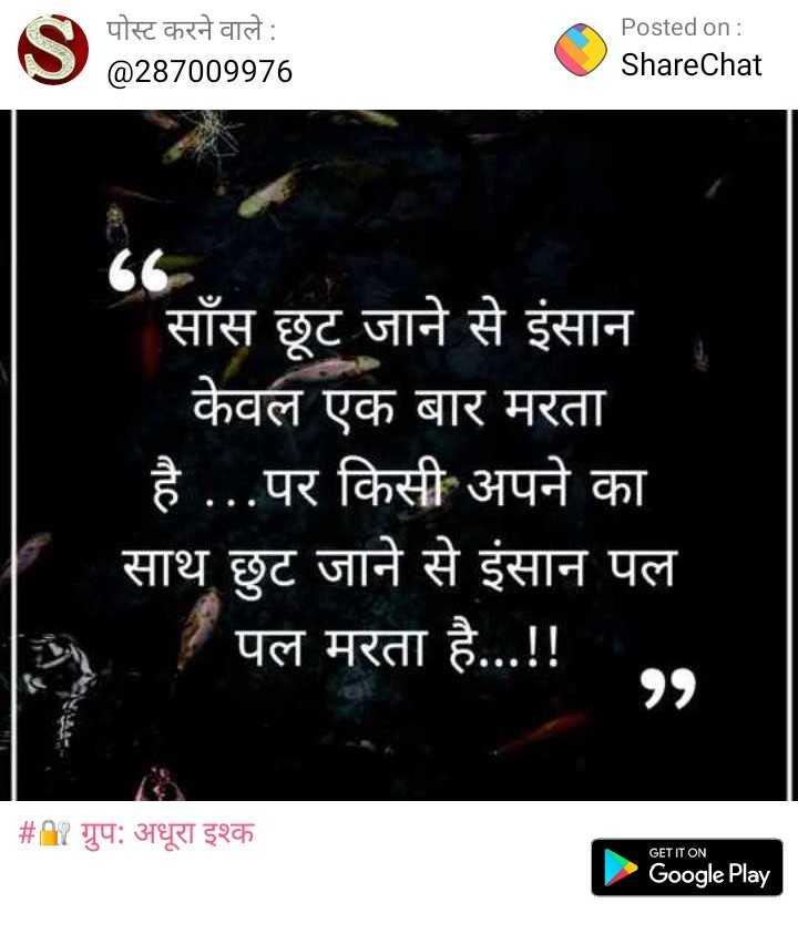 🙏 UP की संस्कृति - पोस्ट करने वाले : @ 287009976 Posted on : ShareChat साँस छूट जाने से इंसान । केवल एक बार मरता है . . . पर किसी अपने का साथ छुट जाने से इंसान पल पल मरता है . . . ! ! . # ग्रुप : अधूरा इश्क GET IT ON Google Play - ShareChat