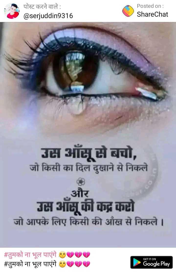🙏 UP की संस्कृति - पोस्ट करने वाले : @ serjuddin9316 Posted on : ShareChat उस आँसू से बचो , जो किसी का दिल दुखाने से निकले और उस आँसू की कद्र करो जो आपके लिए किसी की आँख से निकले । _ _ # तुमको ना भूल पाएंगे BORE # तुमको ना भूल पाएंगे BOOR GET IT ON Google Play - ShareChat