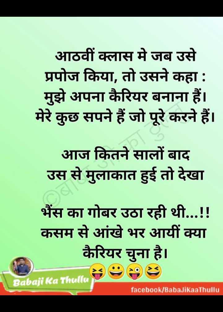🤣 UP जोक्स - आठवीं क्लास मे जब उसे प्रपोज किया , तो उसने कहा : मुझे अपना कैरियर बनाना हैं । मेरे कुछ सपने हैं जो पूरे करने हैं । आज कितने सालों बाद उस से मुलाकात हुई तो देखा भैंस का गोबर उठा रही थी . . . ! ! कसम से आंखे भर आयीं क्या कैरियर चुना है । Babaji Ka Thullu facebook / BabaJikaa Thullu - ShareChat