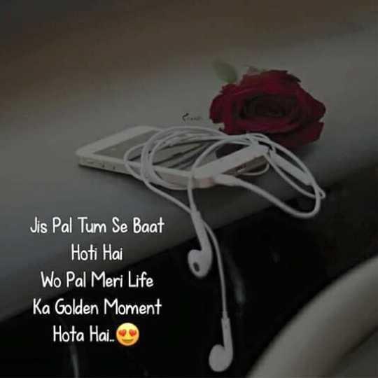 👨 UP वाले - Jis Pal Tum Se Baat Hoti Hai Wo Pal Meri Life Ka Golden Moment Hota Hai . - ShareChat