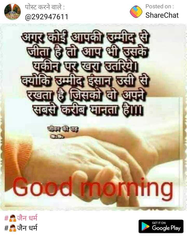 👨 UP वाले - पोस्ट करने वाले : @ 292947611 Posted on : ShareChat WEND अगर कोई आपकी उम्मीद से जीता है तो आप भी उसके यकीन पर खरा उतरिये । . क्योकि उम्मीद ईसान उसी से रखता है जिसको वो अपने सबसे करीब मानता है । । । जीवन की राह SS Goodmoming # _ _ # जैन धर्म जैन धर्म GET IT ON Google Play - ShareChat
