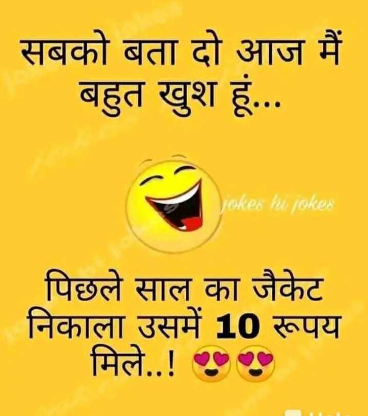 👨 UP वाले - सबको बता दो आज मैं बहुत खुश हूं . . . Jokes hi jokes पिछले साल का जैकेट _ निकाला उसमें 10 रूपय मिले . . ! - ShareChat