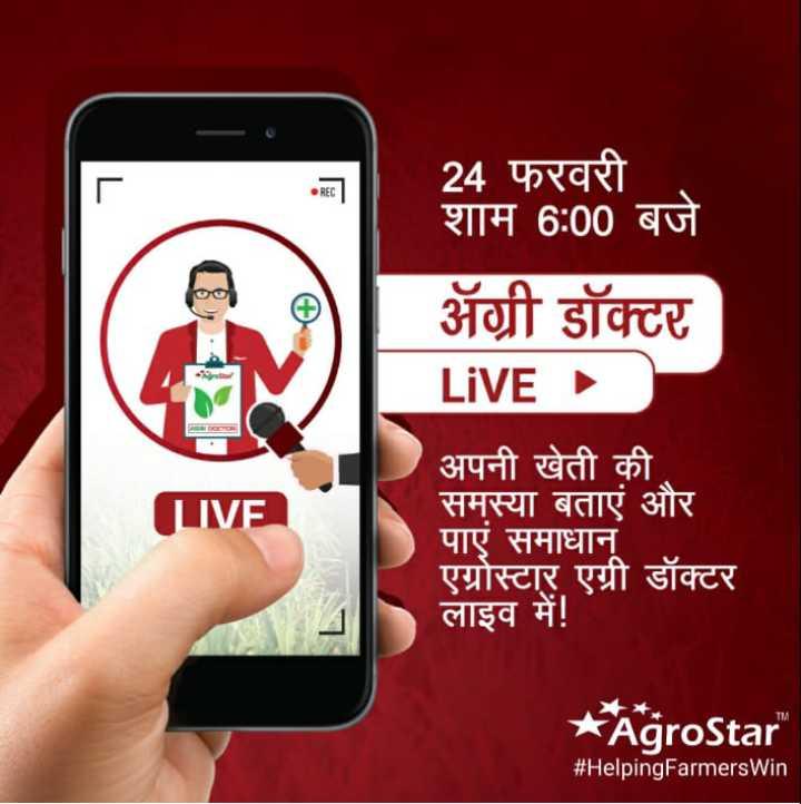 🚜 Up के किसान - 24 फरवरी शाम 6 : 00 बजे अॅग्री डॉक्टर LIVE LIVE अपनी खेती की समस्या बताएं और पाएं समाधान एग्रोस्टार एग्री डॉक्टर लाइव में ! * AgroStar # HelpingFarmersWin - ShareChat