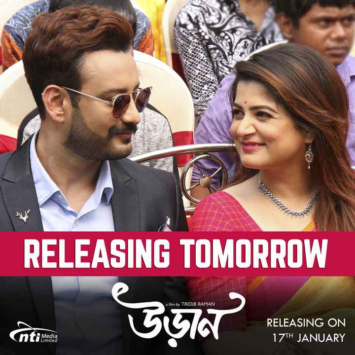 🎬UraanMusicContest🎶 - . RELEASING TOMORROW ট উ are a film by TRIDIB RAMAN RELEASING ON 17TH JANUARY TH Media Limited - ShareChat