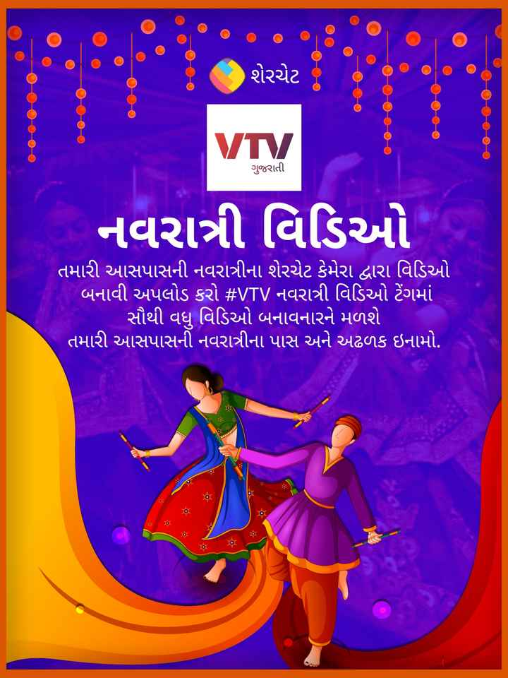 🤳VTV નવરાત્રી વિડિયો - - શેરચેટ VTV ગુજરાતી નવરાત્રી વિડિઓ તમારી આસપાસની નવરાત્રીના શેરચેટ કેમેરા દ્વારા વિડિઓ બનાવી અપલોડ કરો # VTV નવરાત્રી વિડિઓ ગેંગમાં ' સૌથી વધુ વિડિઓ બનાવનારને મળશે તમારી આસપાસની નવરાત્રીના પાસ અને અઢળક ઇનામો . - ShareChat