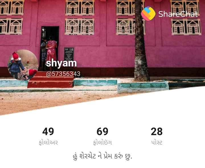 🤗 Welcome 'ઓગસ્ટ' - ShareChat shyam @ 57356343 28 49 ફોલોઅર 69 ફોલોઇંગ હું શેરચેટ ને પ્રેમ કરું છું . પોસ્ટ - ShareChat