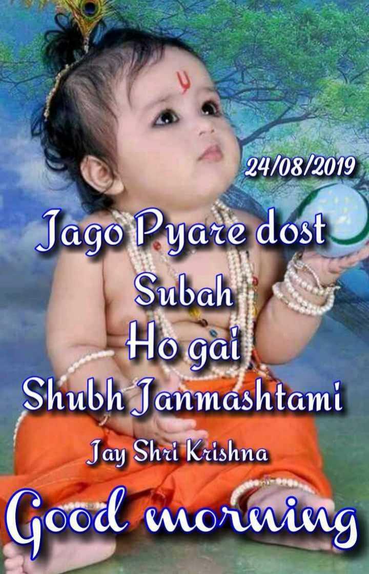 🎥WhatsApp वीडियो - 24 / 08 / 2019 Jago Pyare dost Subah Ho gai Shubh Janmashtami Jay Shri Krishna Good morning - ShareChat