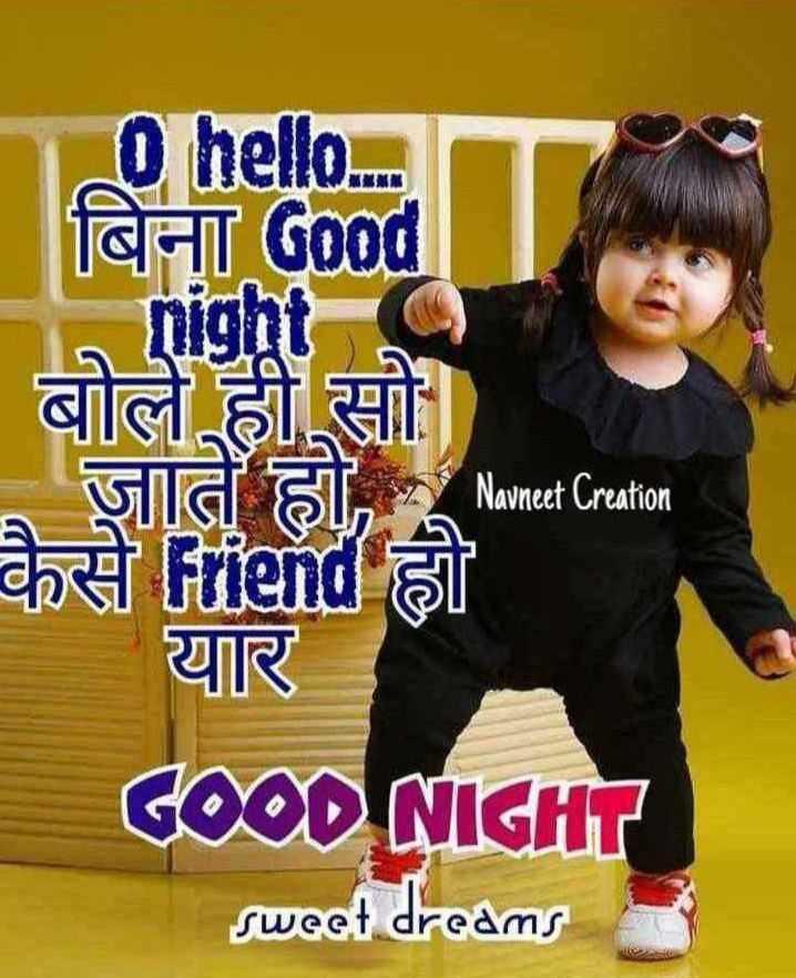 🎥WhatsApp वीडियो - hello . . . . बिना Good _ _ _ _ night बोले ही सो . ) जाते हो , कैसे friend हो Navneet Creation यार GOOD NIGHT sweet dreams - ShareChat