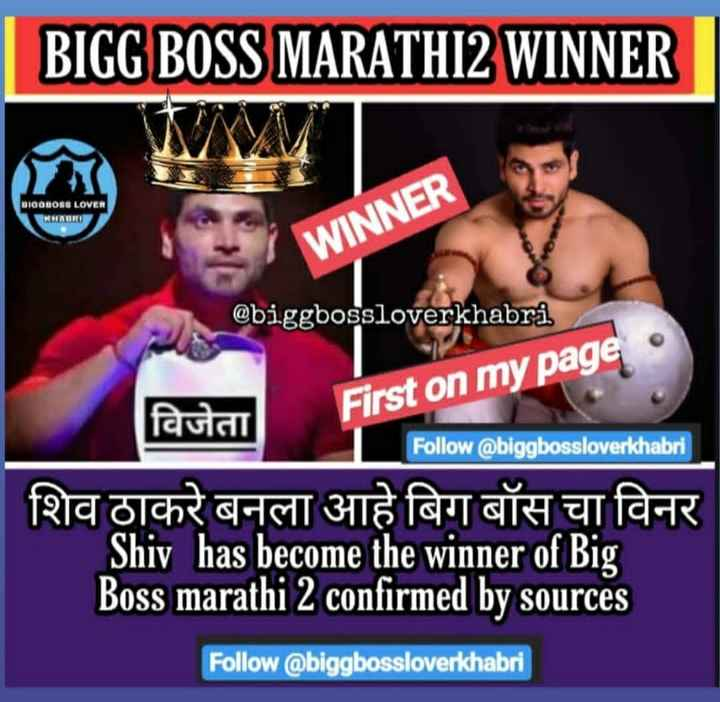 🎵WhatsApp स्टेटस सोंग्स - BIGG BOSS MARATHI2 WINNER DIQQUOSS LOVER KARU WINNER @ biggbossloverkhabri First on my page Rautat Follow @ biggbossloverkhabri शिव ठाकरे बनला आहे बिग बॉस चा विनर Shiv has become the winner of Big Boss marathi 2 confirmed by sources Follow @ biggbossloverkhabri - ShareChat