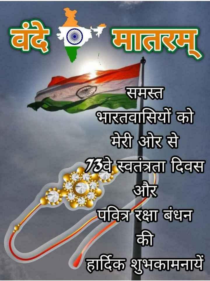 🎵WhatsApp स्टेटस सोंग्स - बंदे मातरम् समस्त भारतवासियों को मेरी ओर से पवित्र रक्षा बंधन हार्दिक शुभकामनायें - ShareChat
