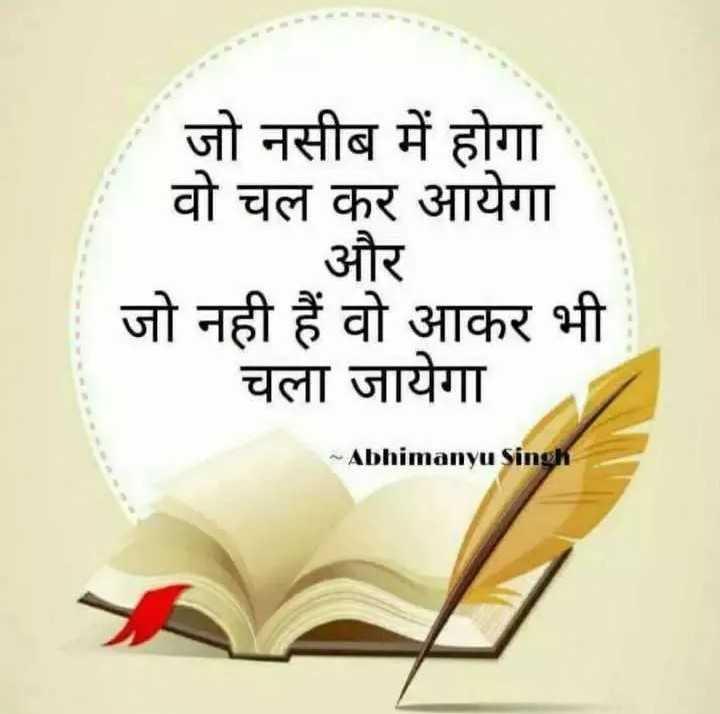 🎵WhatsApp स्टेटस सोंग्स - जो नसीब में होगा वो चल कर आयेगा और जो नही हैं वो आकर भी चला जायेगा * Abhimanyu Singh - ShareChat