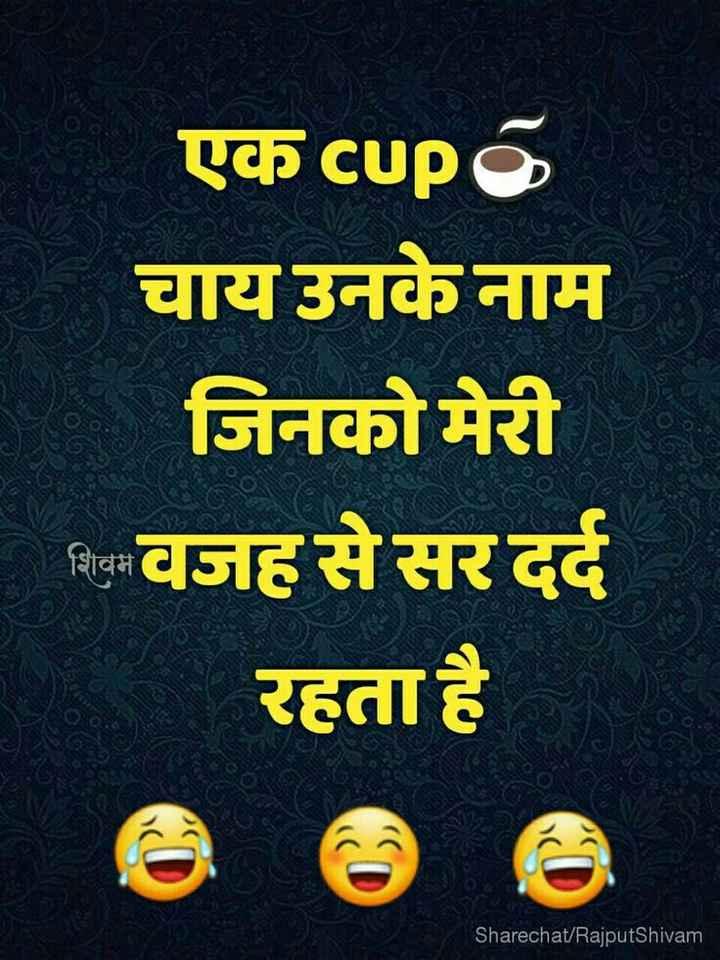 🎵WhatsApp स्टेटस सोंग्स - एक cup चाय उनके नाम जिनको मेरी शिवम् वजह से सर दर्द रहता है । Sharechat / RajputShivam - ShareChat