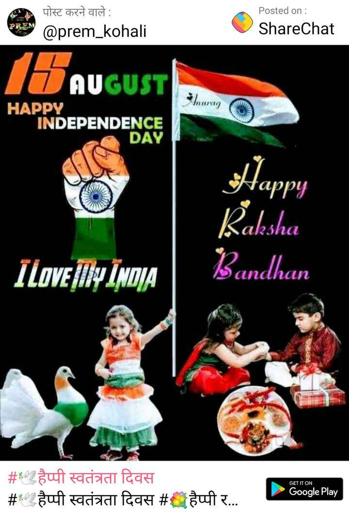 🎵WhatsApp स्टेटस सोंग्स - पोस्ट करने वाले : @ prem _ kohali Posted on : ShareChat F 16 AUGUST ning HAPPY INDEPENDENCE DAY Happy Raksha I love | İYINDJA Bandhan andhan # zaut facialdt fag # gup adalat tags # cauf . . . GET IT ON Google Play - ShareChat