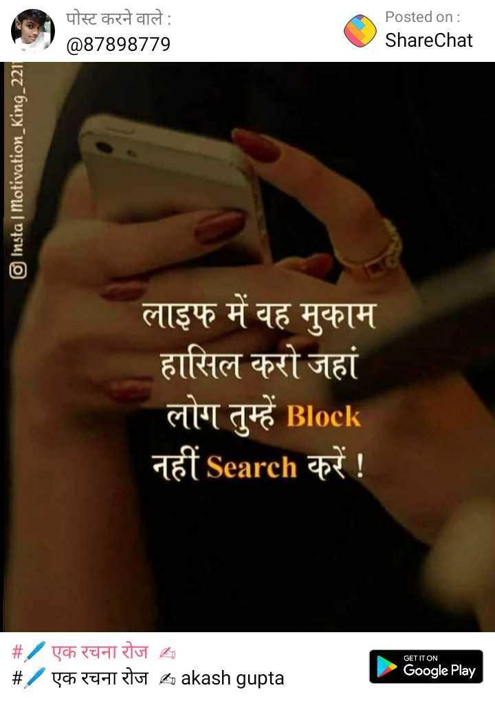 Sharechat Funny Romantic Videos Shayari Quotes Messaging App