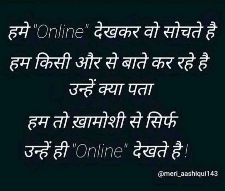 📖Whatsapp शायरी - हमे Online देखकर वो सोचते है हम किसी और से बाते कर रहे है उन्हें क्या पता हम तो ख़ामोशी से सिर्फ उन्हें ही Online देखते है ! @ meri _ aashiqui143 - ShareChat