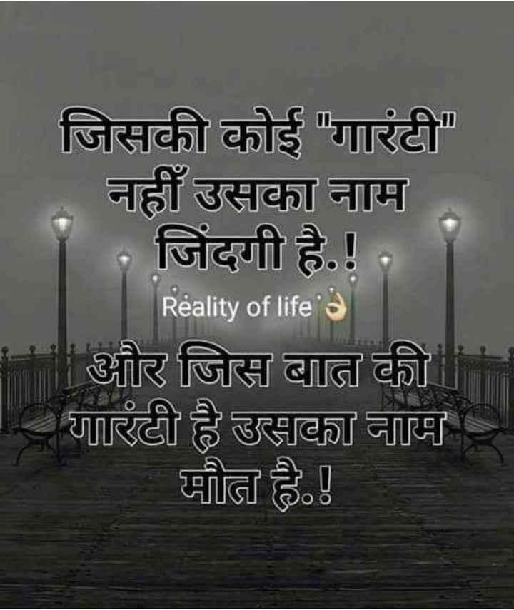 📖Whatsapp शायरी - . जिसकी कोई गारंटी नहीं उसका नाम - जिंदगी है . Reality of life 3 और जिस बात की गारंटी है उसका नाम । मौत है . + - ShareChat