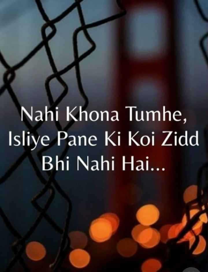 📖Whatsapp शायरी - Nahi Khona Tumhe , Isliye Pane Ki Koi Zidd Bhi Nahi Hai . . . S - ShareChat