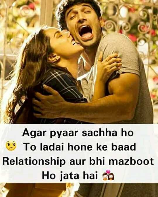 📖Whatsapp शायरी - Agar pyaar sachha ho To ladai hone ke baad Relationship aur bhi mazboot Ho jata hai mo - ShareChat