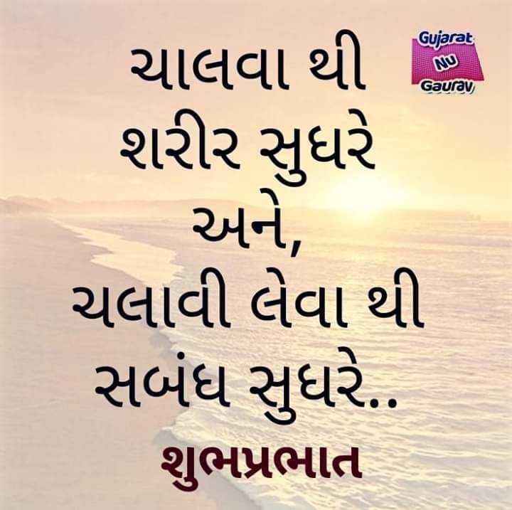 📖Whatsapp शायरी - Gujarat Gaurav ચાલવા થી E શરીર સુધરે અને , ચલાવી લેવા થી સબંધ સુધરે . શુભપ્રભાત - ShareChat