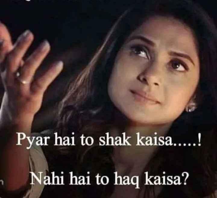 📖Whatsapp शायरी - Pyar hai to shak kaisa . . . . . ! h Nahi hai to haq kaisa ? - ShareChat